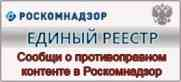 Сообщи о пративоправном контенте в Роскомнадзор