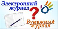 Он-лайн голосование родителей и педагогических работников