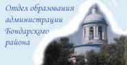 Отдел образования администрации Бондарского района