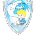 Рисунок Безопасный Интернет