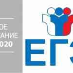 Известно новое расписание ЕГЭ 2020