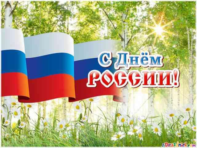 Приглашаем к участию во Всероссийских акциях, посвященных Дню России