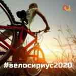 Всероссийский онлайн-велозаезд