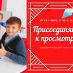 Присоединяйся к просмотру прямого эфира регионального и всероссийского Марафонов открытий центров «Точка роста»