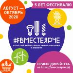2 сентября дан официальный старт Всероссийского фестиваля #ВместеЯрче 2020