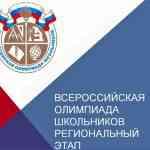 Опубликованы требования к проведению регионального этапа Всероссийской олимпиады школьников