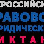 Обучающиеся нашей школы приняли участие в IV Всероссийском правовом (юридическом) диктанте