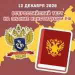 12 декабря по всей России пройдет просветительская акция «IV Всероссийский тест на знание Конституции РФ»