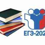 Минпросвещения и Рособрнадзор утвердили расписание ЕГЭ в 2021 году