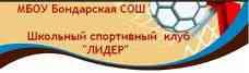 """Школьный клуб """"Лидер"""""""