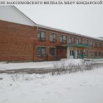 Максимовский филиал
