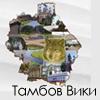 Тамбов Wiki