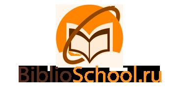 Библиошкола