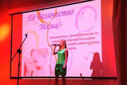 Концерт к Дню Матери