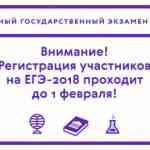 Заявление на участие в ЕГЭ 2018 года необходимо подать до 1 февраля
