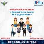 В Тамбовской области пройдет Всероссийская акция «Единый день сдачи ЕГЭ родителями»