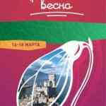 Всероссийский марафон «Дни самбо в школах России»
