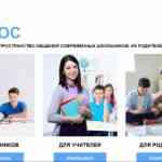 Уважаемые посетители сайта! Примите участие в опросе Фонда новых форм развития образования