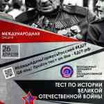 26 апреля 2019 года  наша школа примет участие в традиционной международной акции «Тест по истории Великой Отечественной войны»