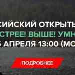 25 апреля состоится очередной Всероссийский открытый урок «ПроеКТОриЯ»!